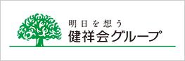 健祥会グループ