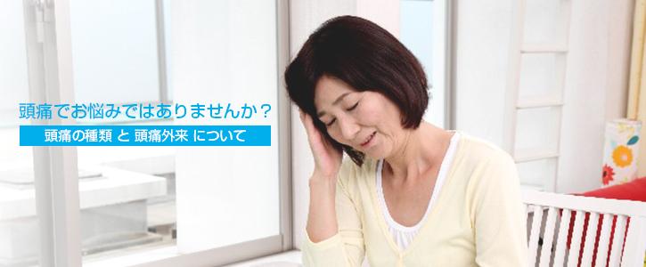zutsu-top